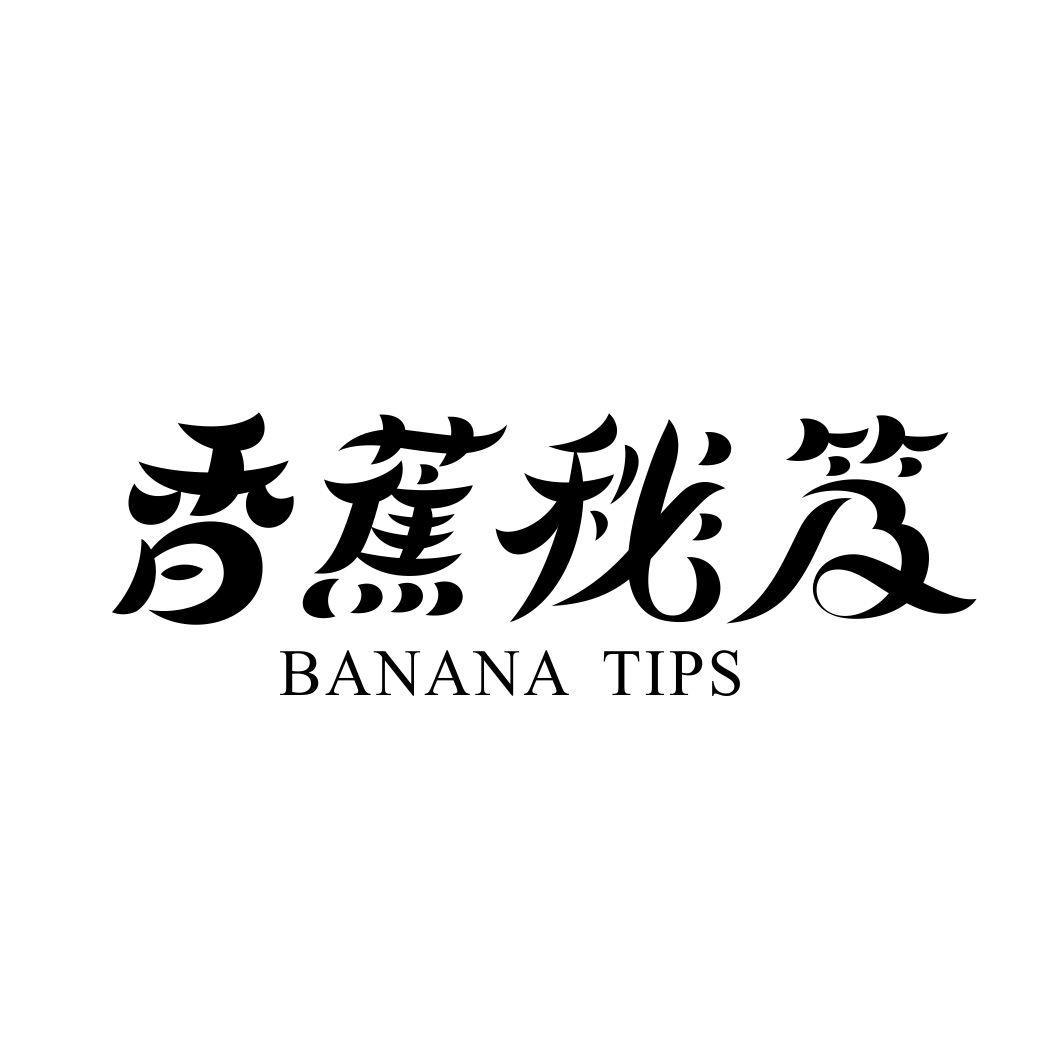 香蕉秘笈BANANA TIPS
