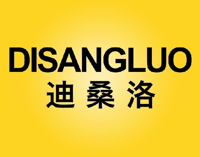 迪桑洛DISANGLUO