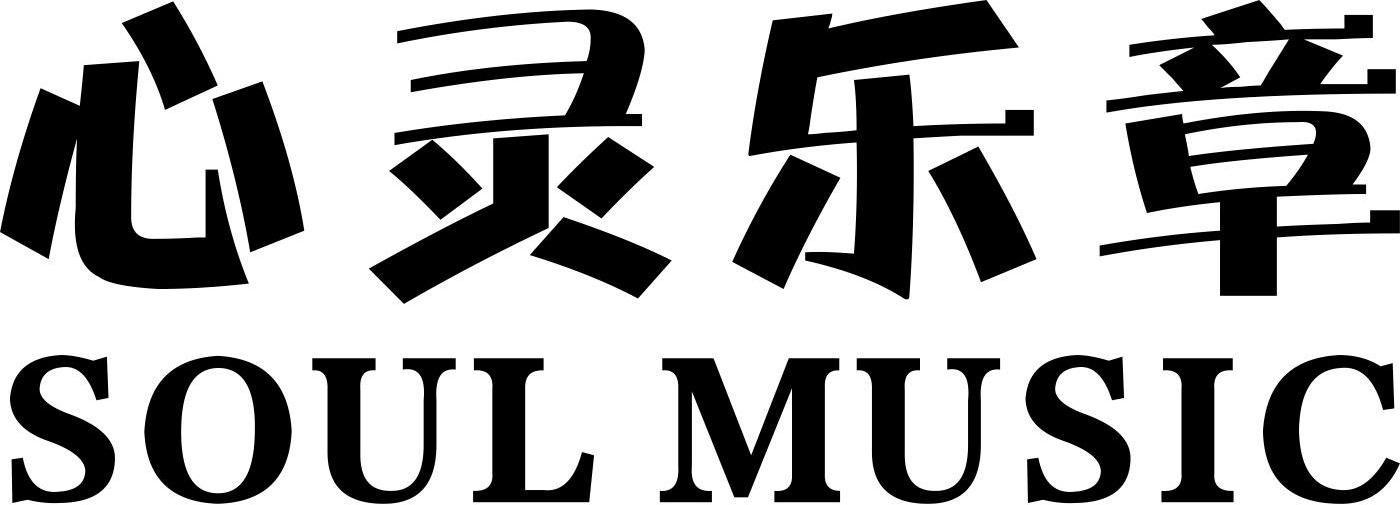心灵乐章SOUL MUSIC
