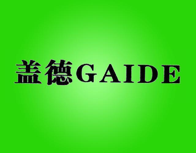 盖德GAIDE
