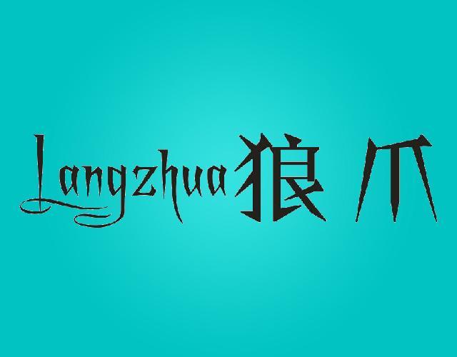 狼爪Langzhua