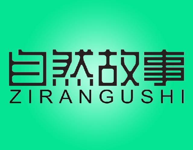 自然故事ZIRANGUSHI