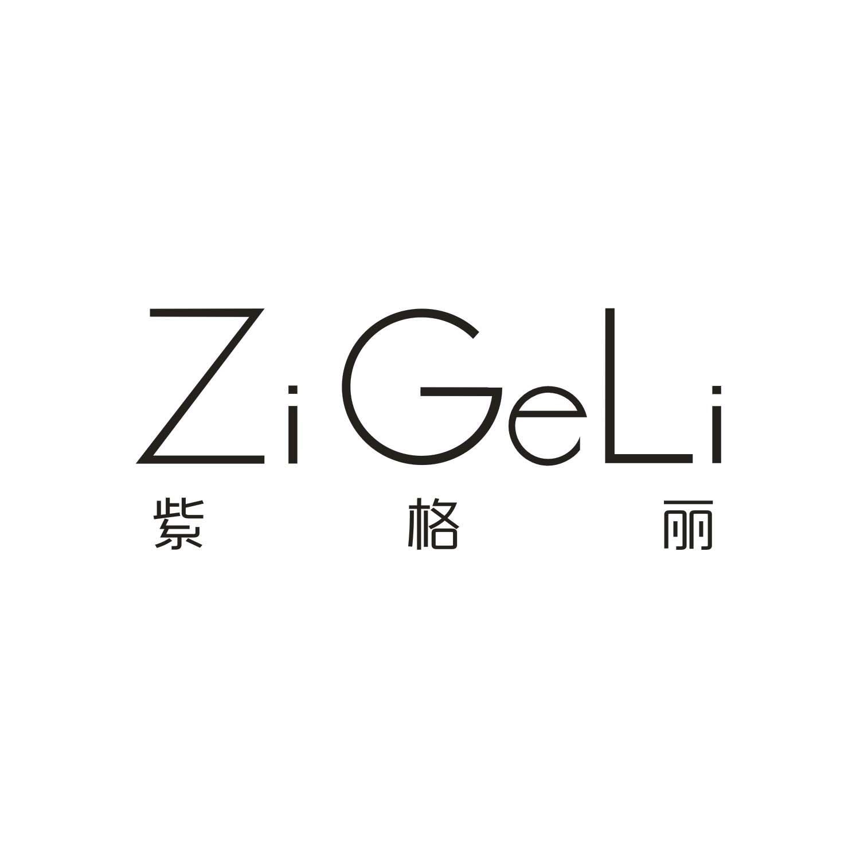 紫格丽 ZIGELI