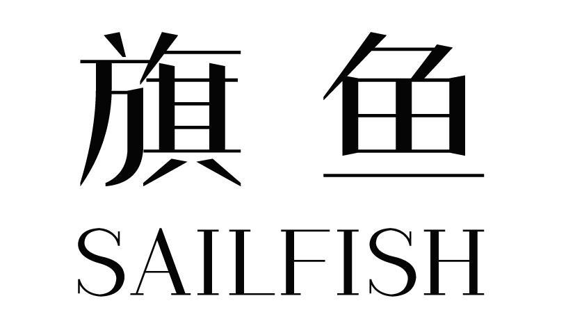 旗鱼SAILFISH