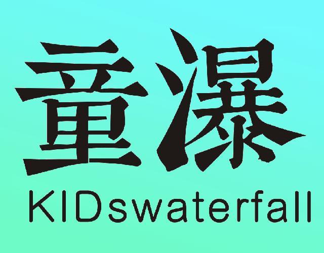 童瀑KIDSWATERFALL