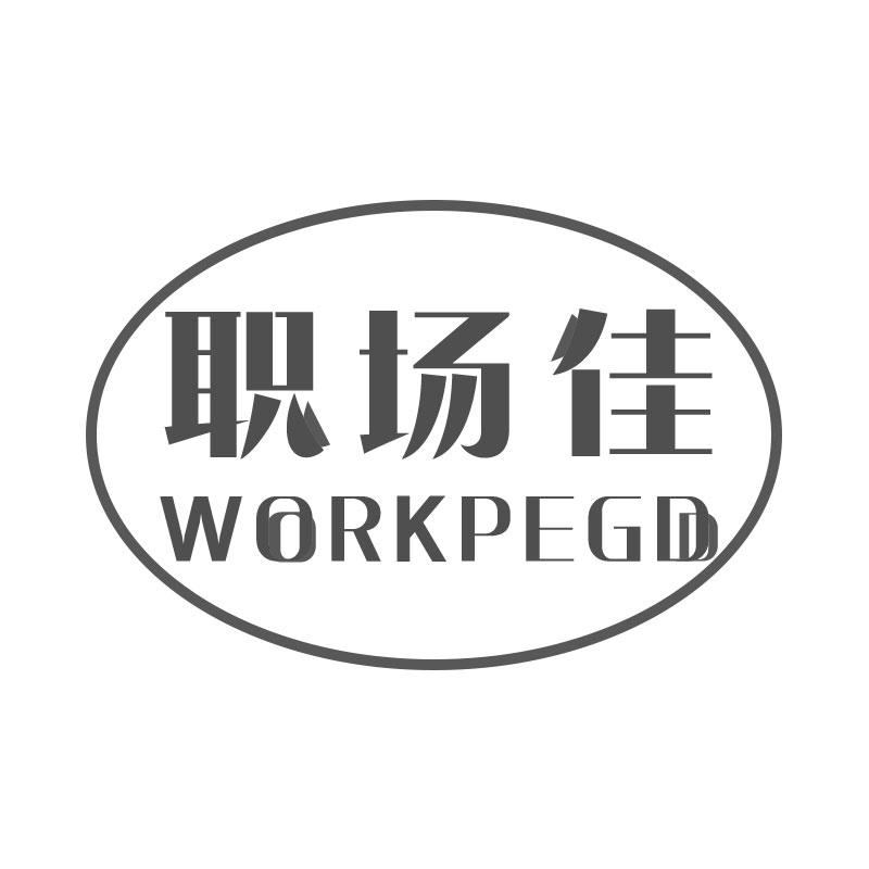 职场佳WORKPEGD