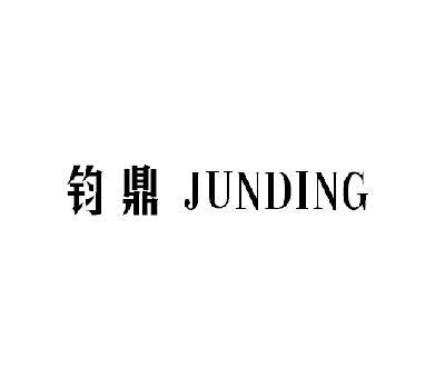 钧鼎   JUNDING