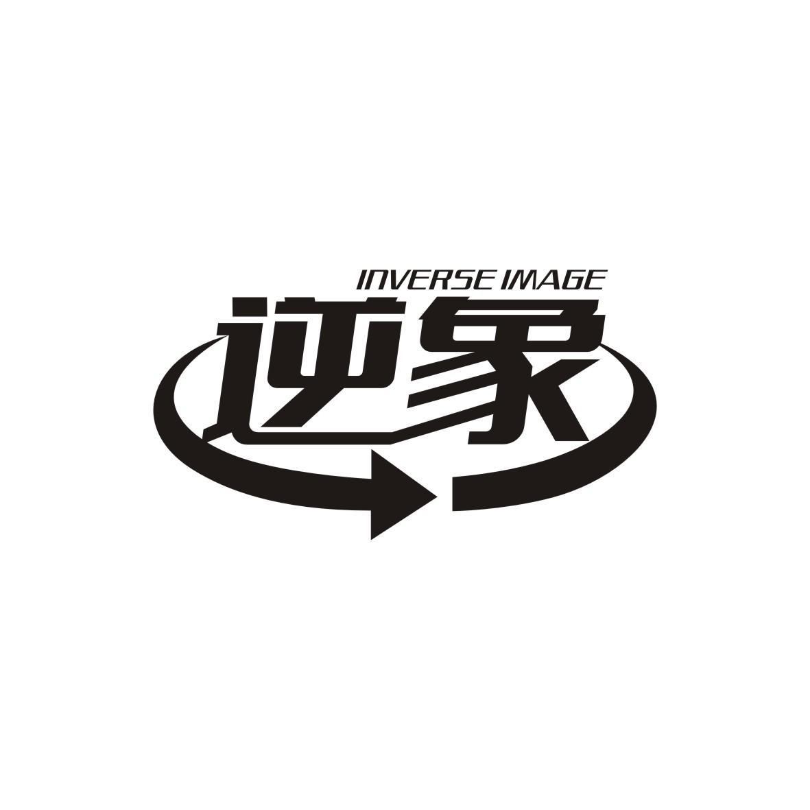 逆象 INVERSE IMAGE