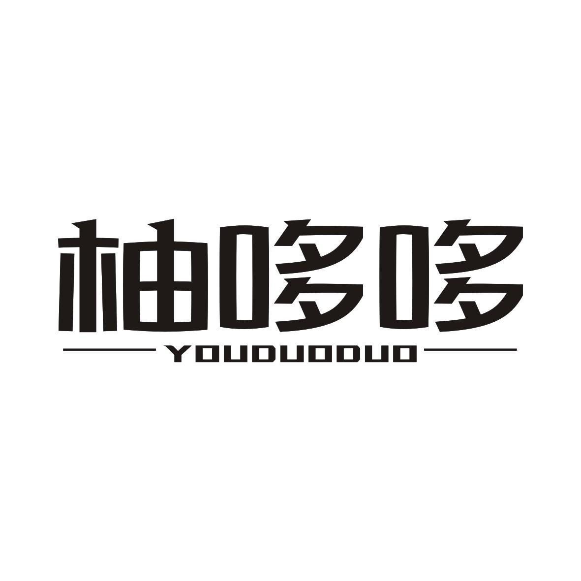 柚哆哆YOUDUODUO