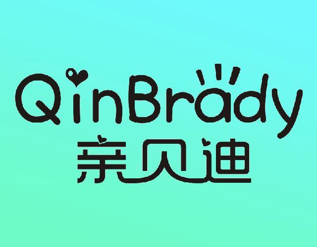 亲贝迪QINBRADY