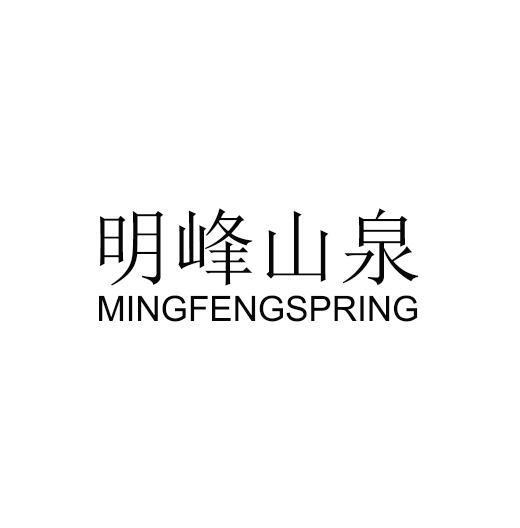 明峰山泉 MINGFENGSPRING