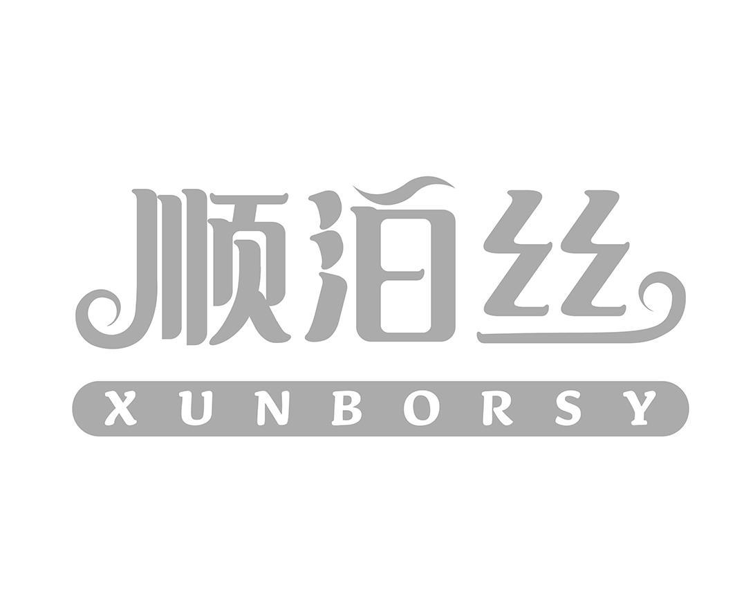 顺泊丝XUNBORSY