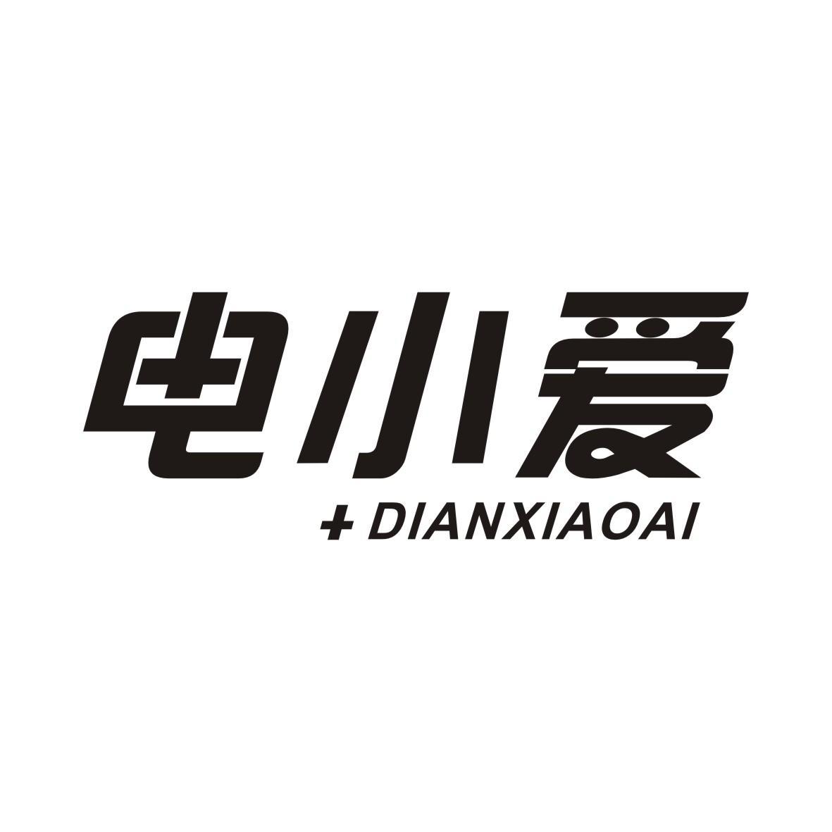 电小爱DIANXIAOAI