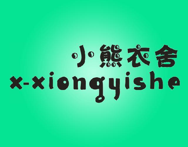 小熊衣舍x.xiongyishe