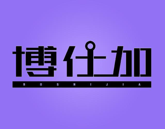 博仕加BOSHIJIA