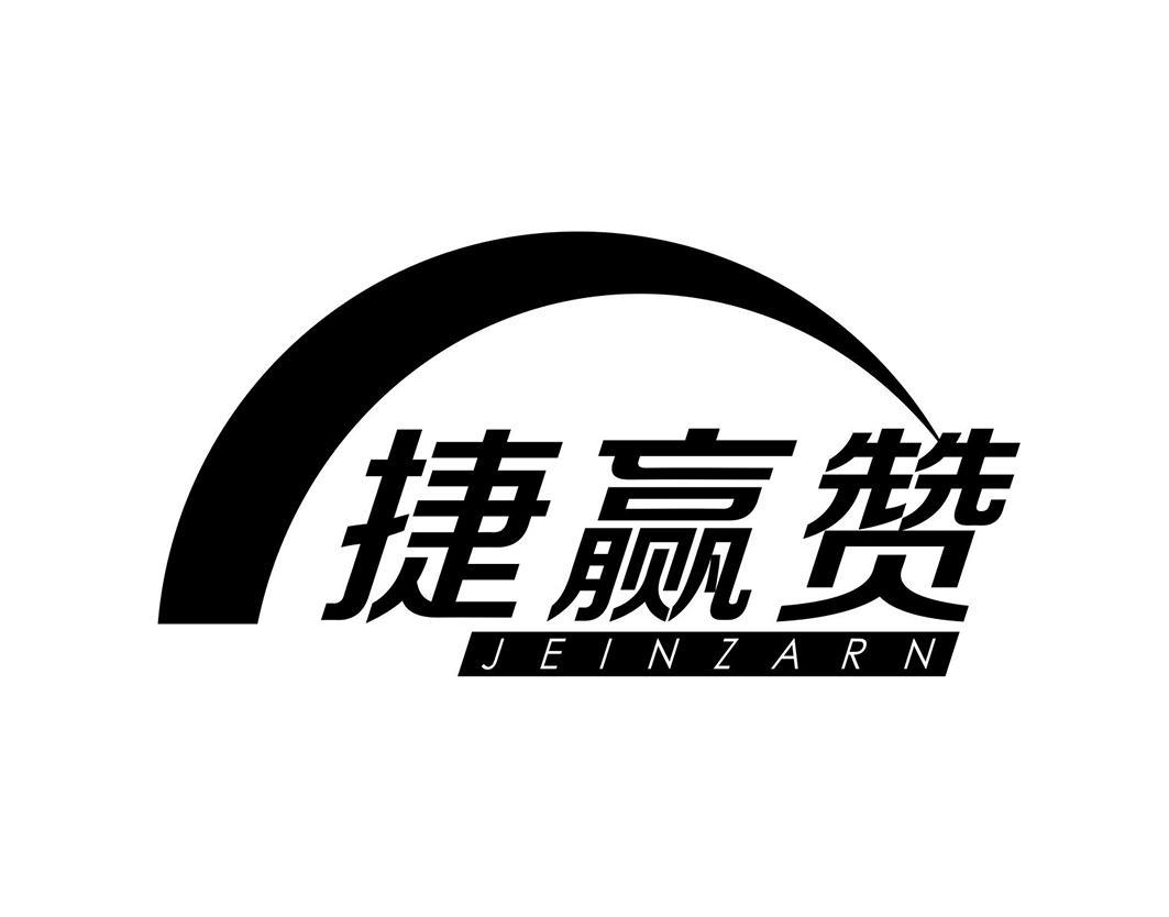 捷赢赞JEINZARN