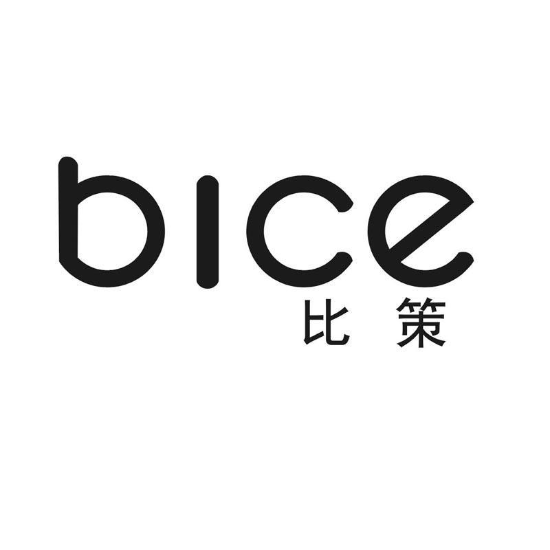 比策;BICE