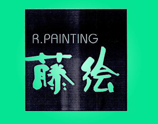 藤绘 R.PAINTING