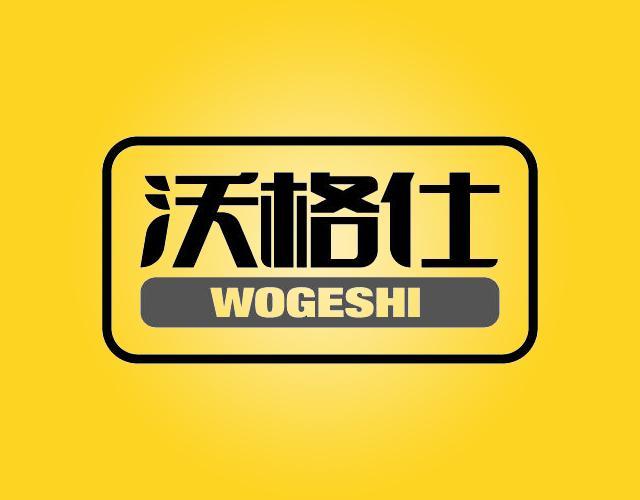 沃格仕WOGESHI