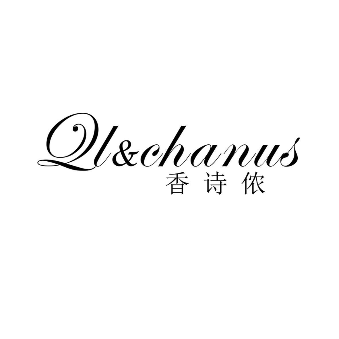 QL&chanus香诗侬