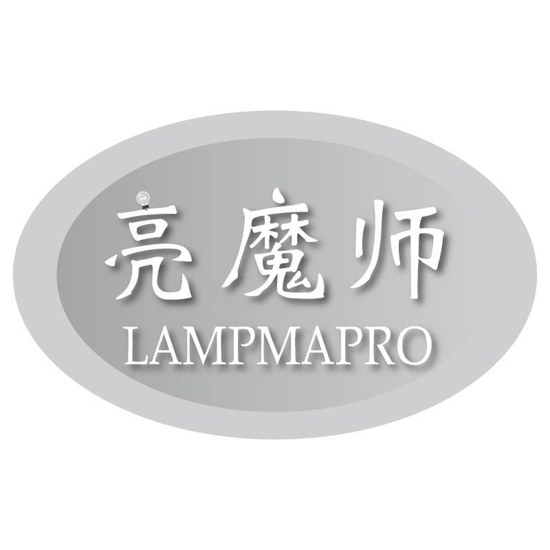 亮魔师LAMPMAPRO