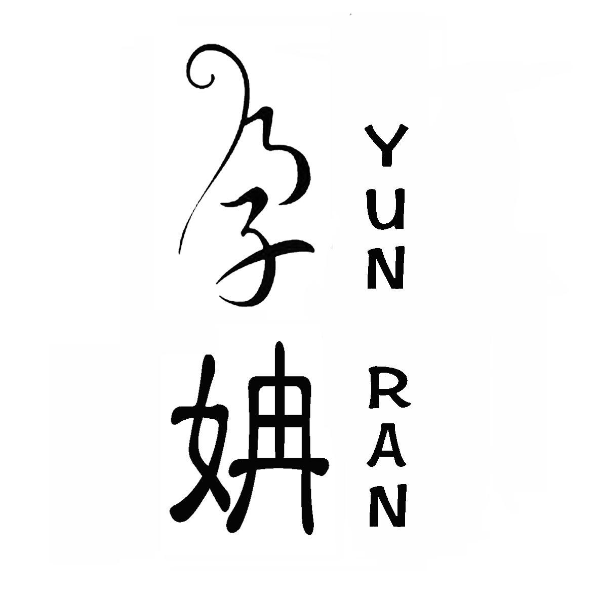 孕姌yunran