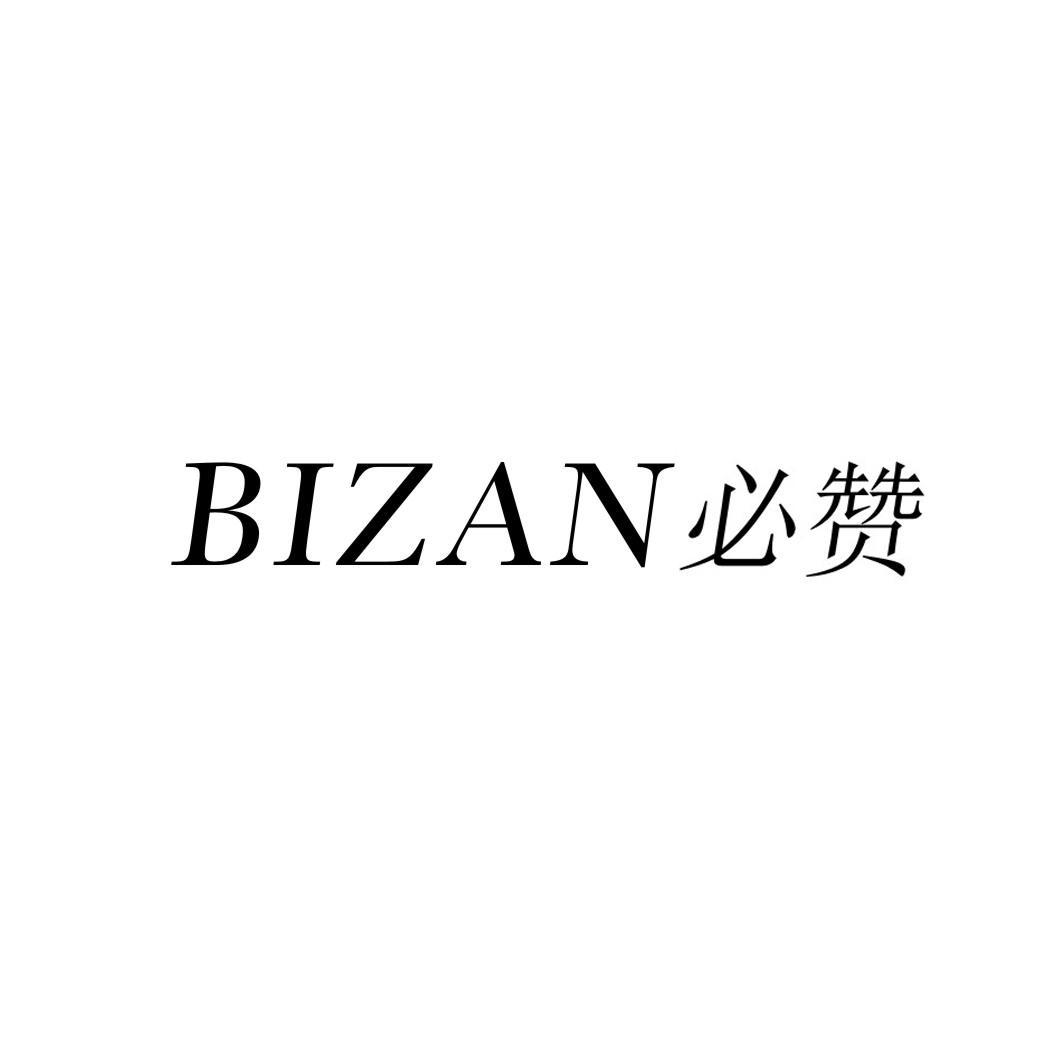 必赞BIZAN