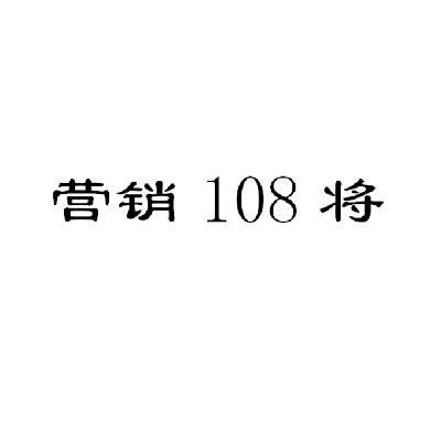营销108将