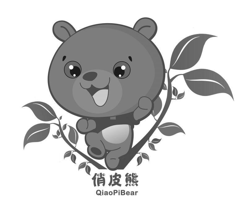 俏皮熊 QIAOPIBEAR