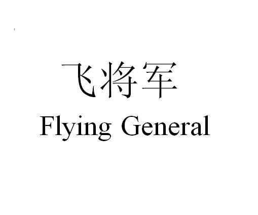 飞将军商标转让