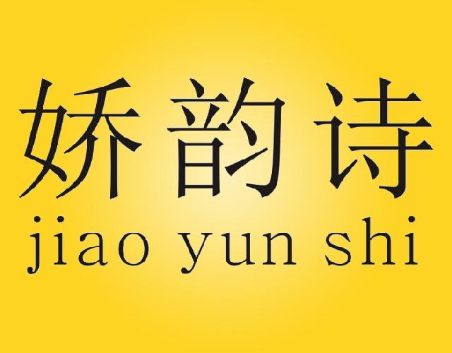 娇韵诗jiao yun shi