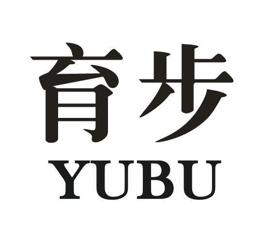 育步YUBU商标转让