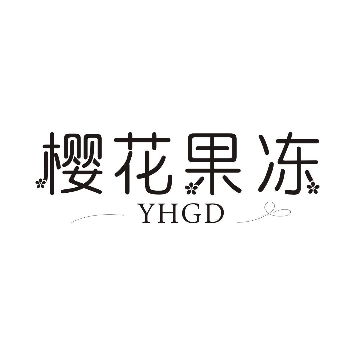 樱花果冻YHGD