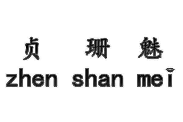 贞珊魅zhenshanmei