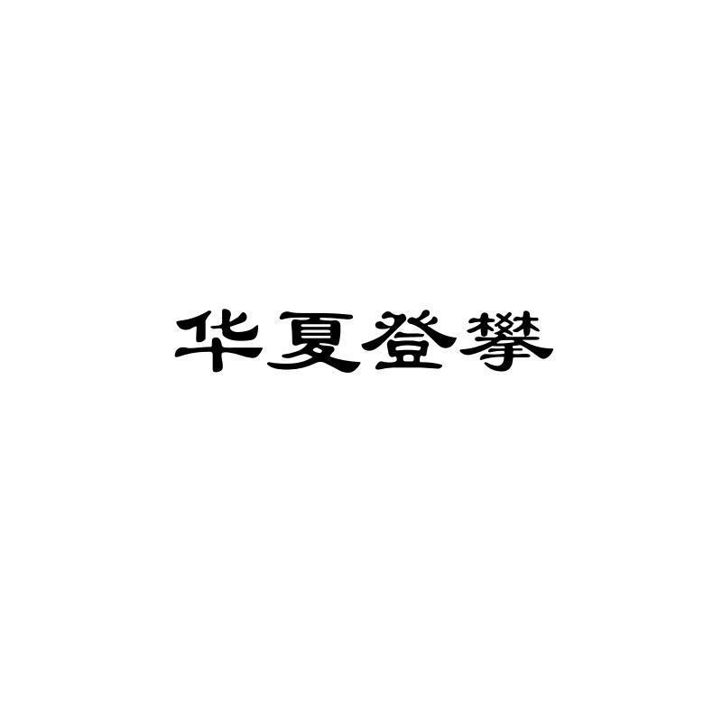 华夏登攀(与35类打包卖)