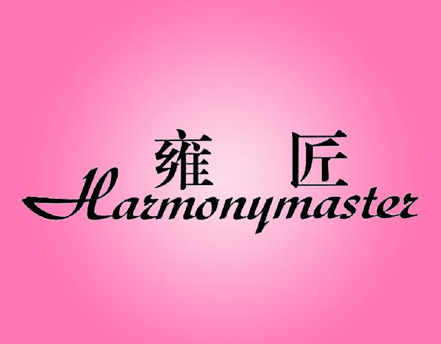 雍匠 HARMONYMASTER
