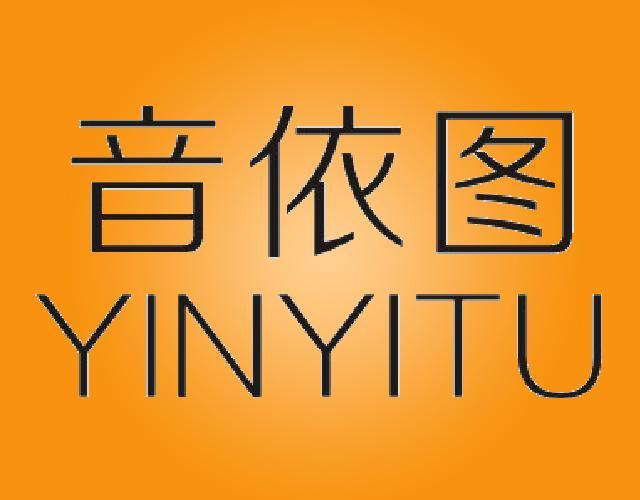 音依图YINYITU