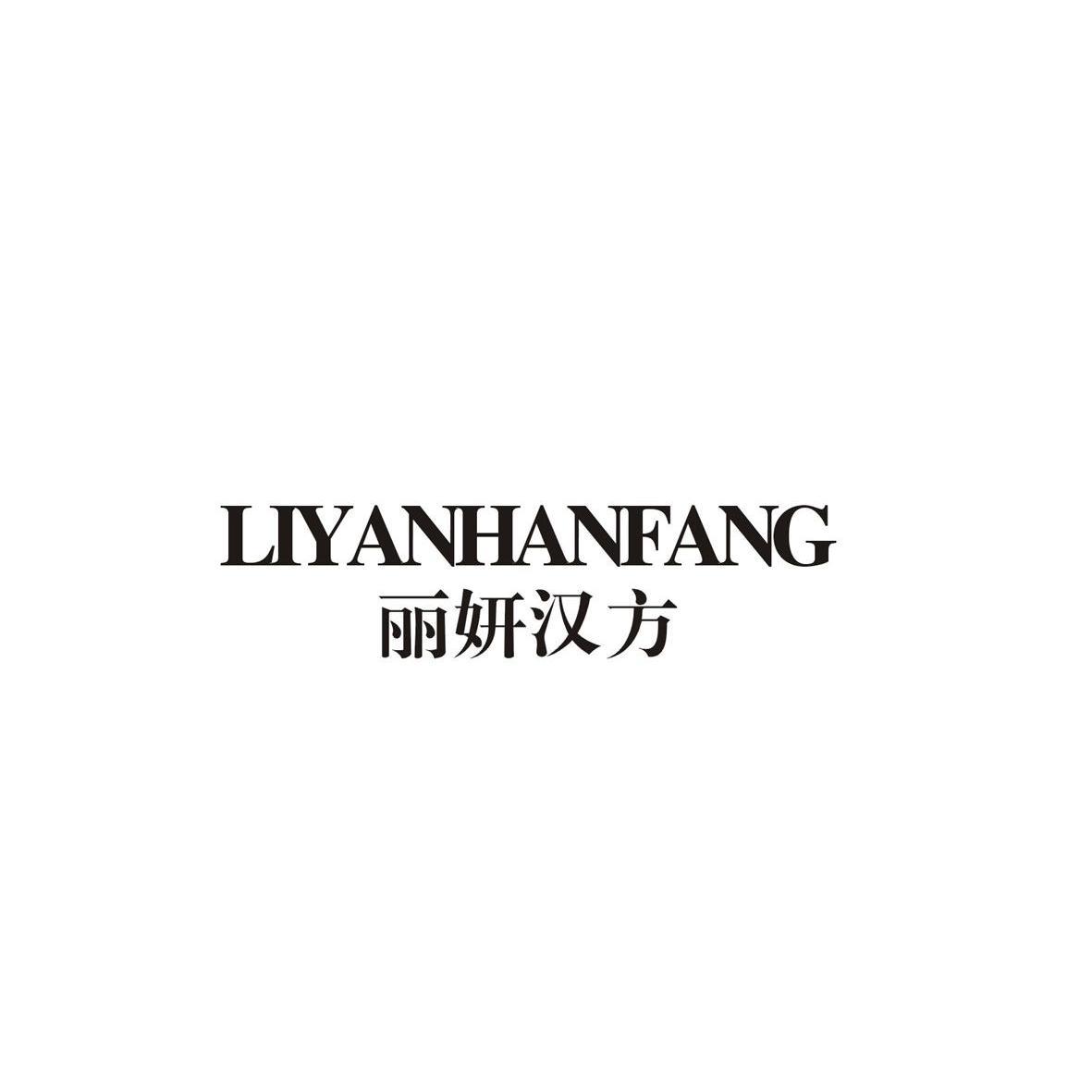 丽妍汉方LIYANHANFANG