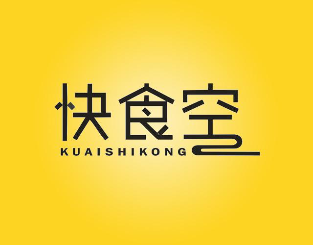 快食空+KUAISHIKONG