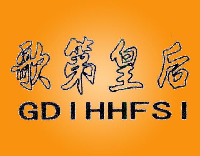 歌第皇后GD IHHFSI