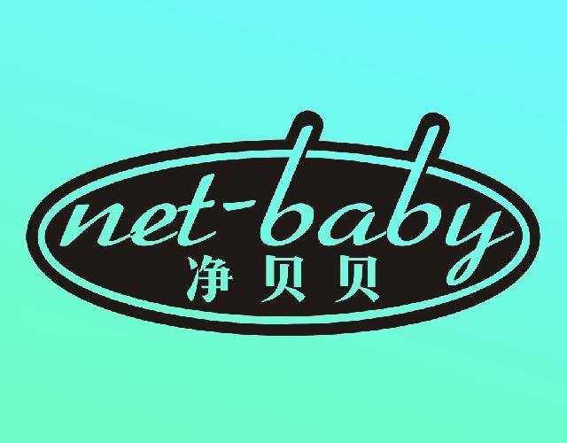 净贝贝NET-BABY