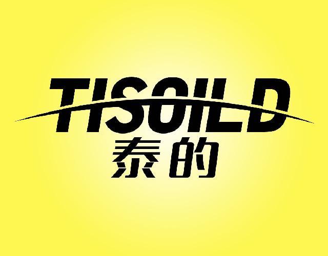 泰的TISOILD
