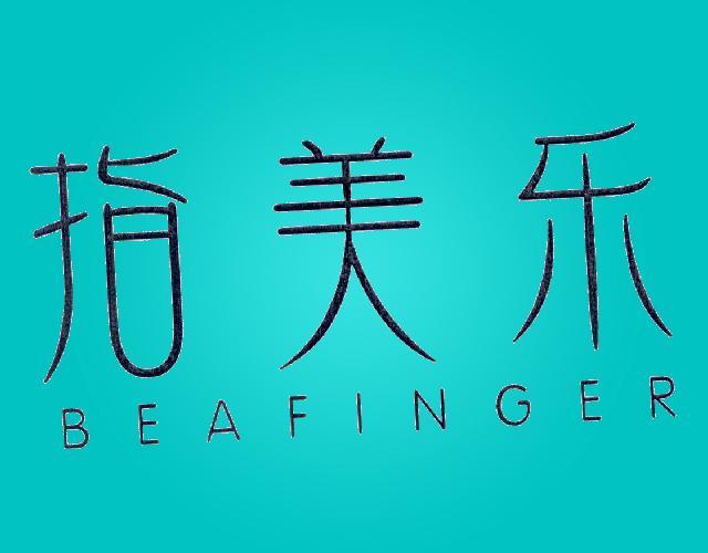 指美乐 BEAFINGER