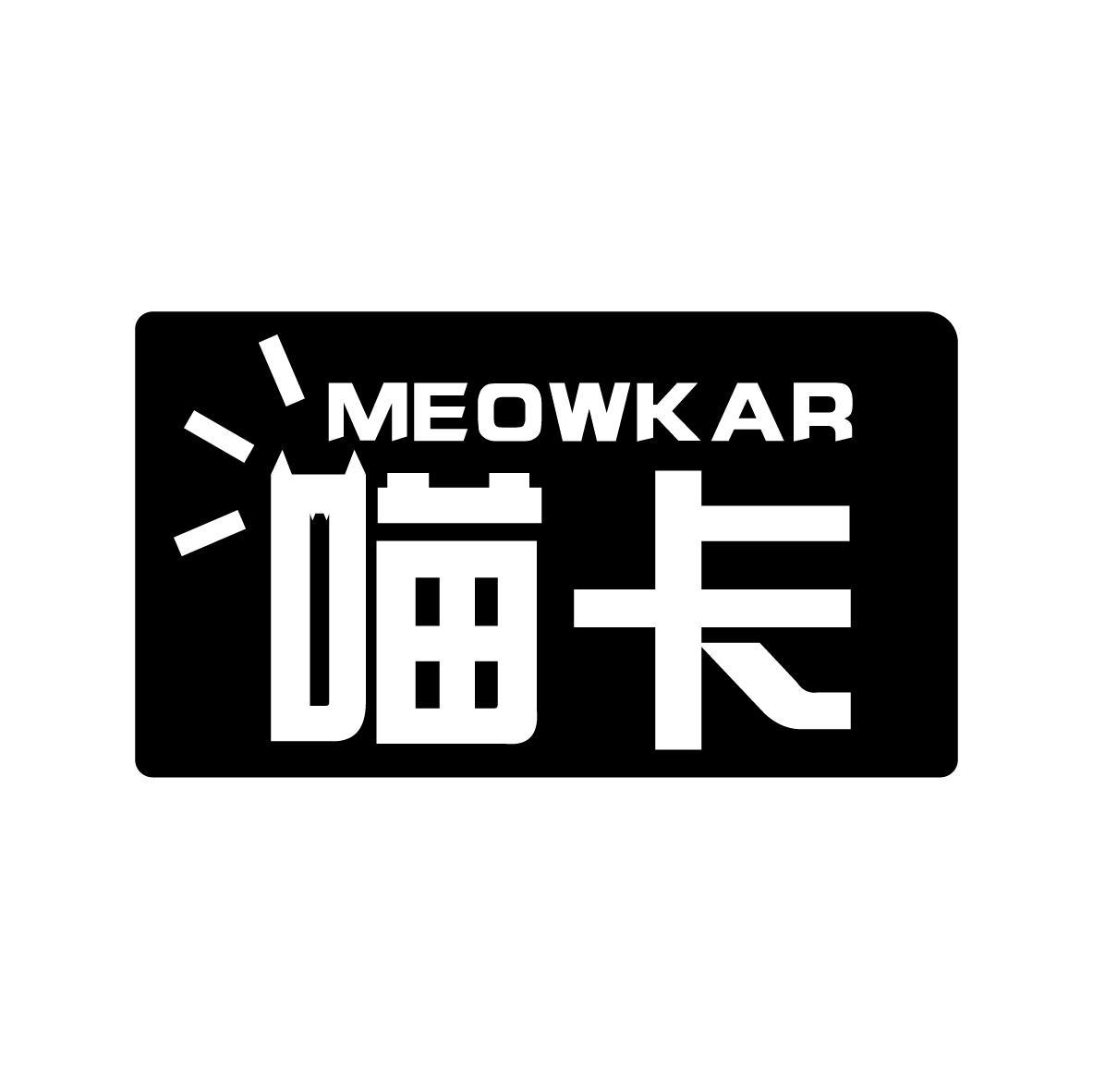 喵卡 MEOWKAR