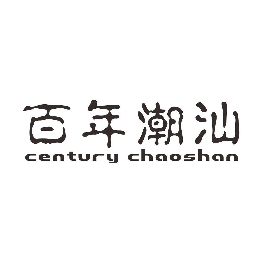 百年潮汕CENTURY CHAOSHAN