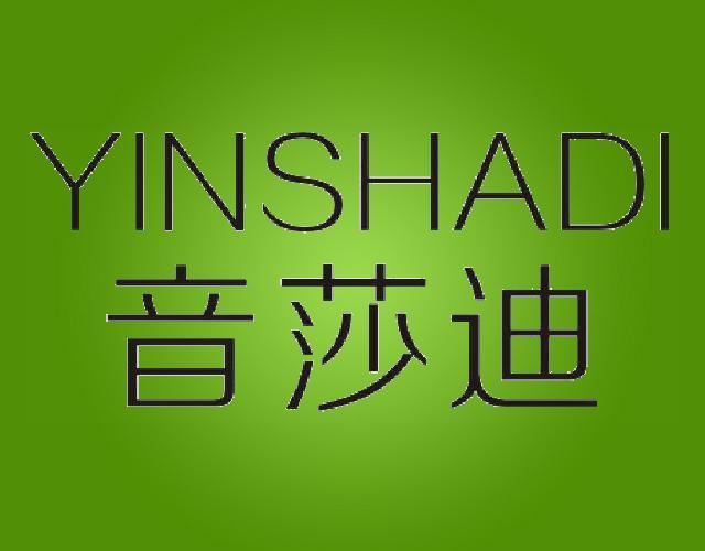 音莎迪YINSHADI