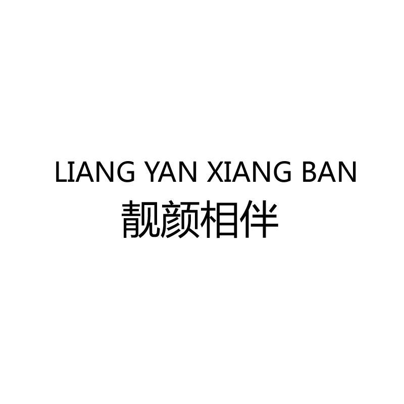 靓颜相伴+LIANG YAN XIANG BAN