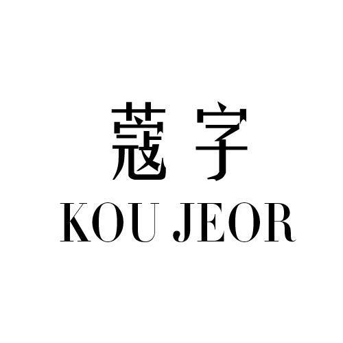 蔻字 KOU JEOR