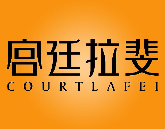 宫廷拉斐 COURTLAFEI