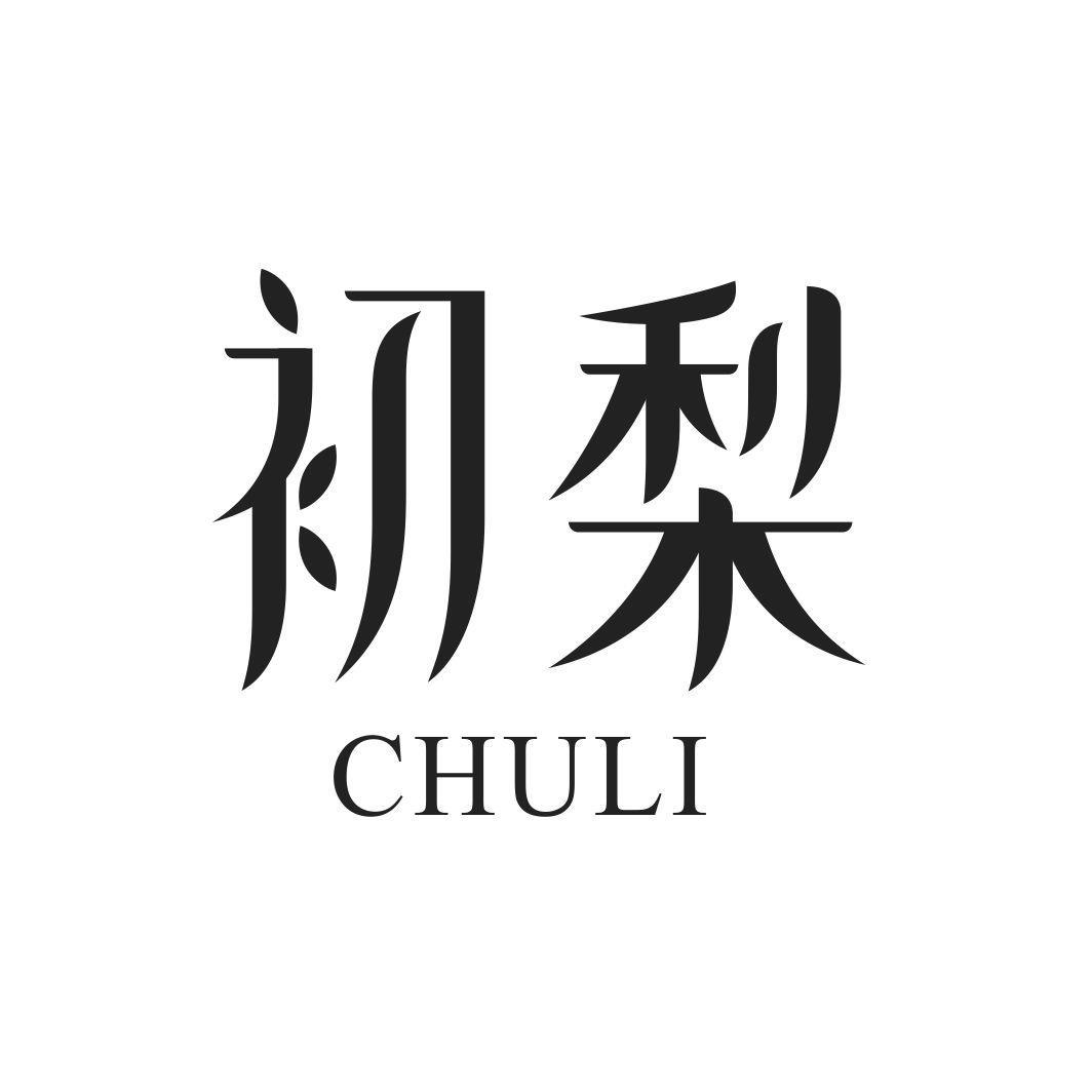 初梨CHULI
